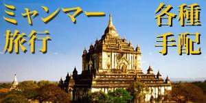 ミャンマー008_300-150