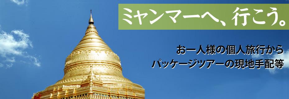 コース01 ヤンゴン・バゴー2泊4日