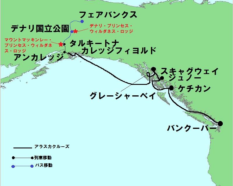 アラスカクルーズとマッキンレー、デナリの旅 11日間    (北行コース)